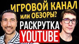 Как раскрутить канал на YouTube и набрать просмотры | Игровой канал или обзоры гаджетов?