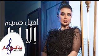 Aseel Hameem - Ilaa Ana (Exclusive) | 2019 | اصيل هميم - إلا انا (حصريا)