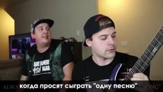 ЧТО БЕСИТ ГИТАРИСТОВ (JARED DINES RUS)