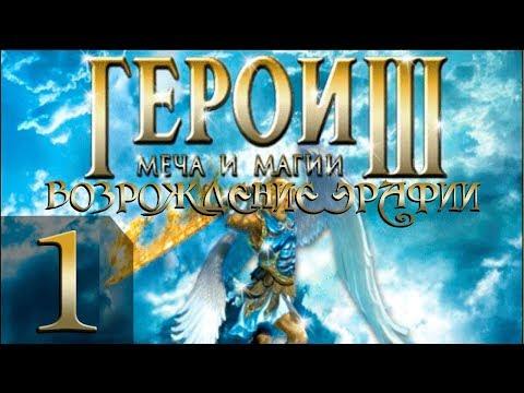 Герои меча и магии 4 как сохраняться