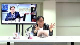 黃毓民 毓民踩場 190318 ep1073 p2 of 4  賴神參加總統初選 小英寢食難安