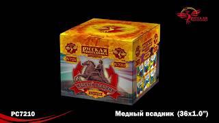 """Салют """"МЕДНЫЙ ВСАДНИК"""" РС730 (1""""х36) от компании Интернет-магазин SalutMARI - видео"""