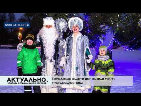 Актуально Великие Луки / 24.12.2020