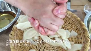 新生姜で作る甘酢漬け「ガリ」の作り方