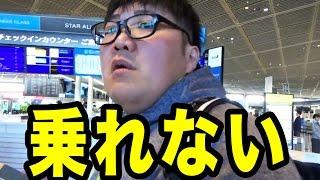 デカキン、タイへ行く!成田空港でまさかの事態に!デカとも第4回の①