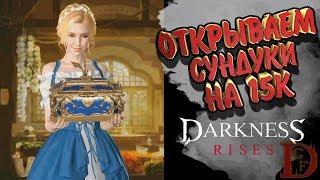 открываем сундуки на 15 к самоцветов Darkness Rises / dark avenger 3