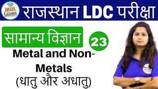 2:00PM | Rajasthan Special General Science By Shipra Maam Day #23 | Metal And Non- Metals