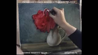 Розовый ПИОН в технике живописи Надежды Ильиной - технике ЖИДКОГО МАСЛА