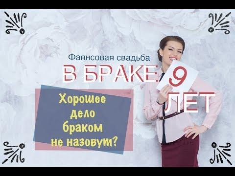 9 ЛЕТ В БРАКЕ