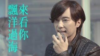 邰正宵Samuel Tai 歌者2【飄洋過海來看你】(緯來戲劇''火之女神''片尾曲) 官方Official MV (HD)