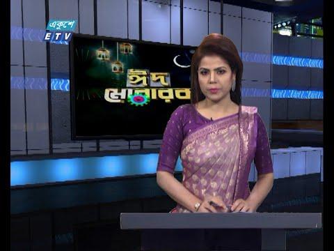 09 AM News || সকাল ০৯টার সংবাদ || 18 May 2021 || ETV News