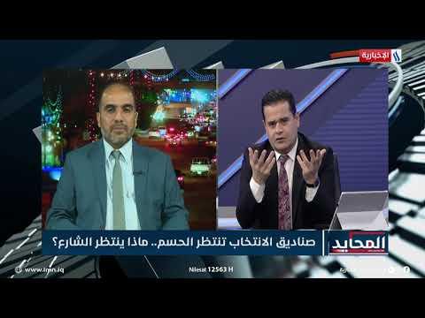 شاهد بالفيديو.. المحايد | د.رياض المسعودي : برنامج الحكومة الصدرية سيتضمن الحوار مع الامريكان