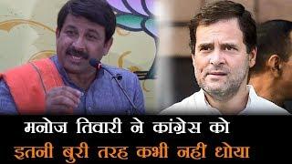 कांग्रेस के भ्रष्टाचार पर Manoj Tiwari का हिट गाना, अंत तक देखें वीडियो I Chhattisgarh Elections 2018 I