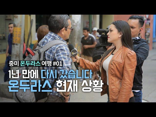 Προφορά βίντεο 온두라스 στο Κορέας