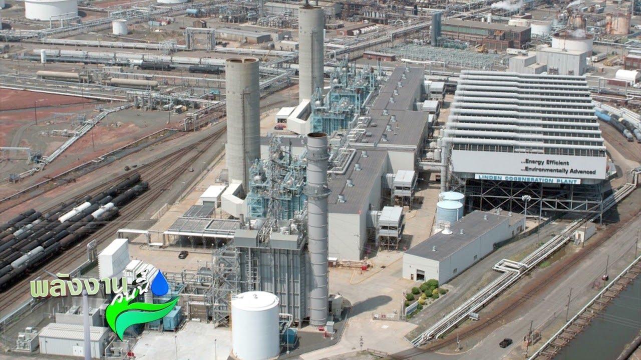 ECGO ลงทุนโรงไฟฟ้าลินเด้น โคเจนเนอเรชั่น รัฐนิวเจอร์ซีย์ สหรัฐอเมริกา 20 มิ.ย.64