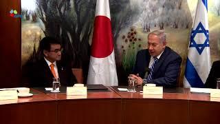 PM Netanyahu Meets Japanese FM Tarō Kōno