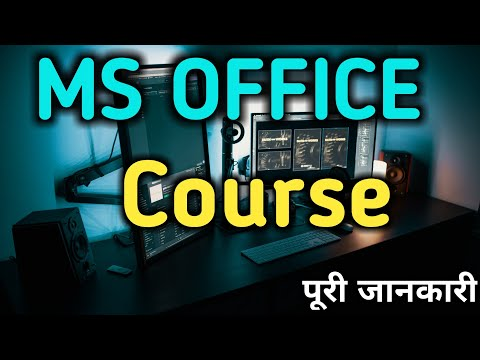What is MS Office Course? | Career after MS Office ... - YouTube