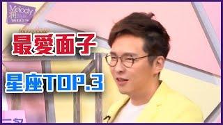 最愛面子星座TOP.3?肌膚保養問題就找他?【Yahoo TV Melody瘋時尚】