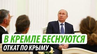 В Кремле беснуются.  Откат по Крыму