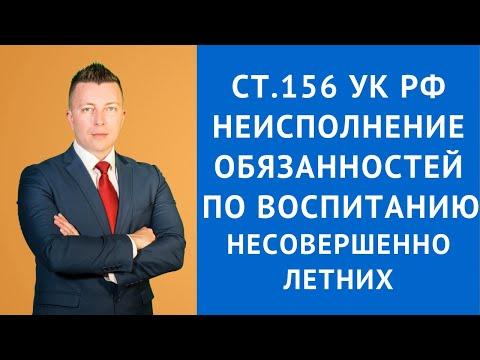 156 статья УК РФ - Неисполнение обязанностей по воспитанию несовершеннолетних - Адвокат Москва