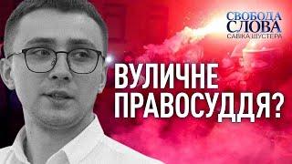 Больше половины украинцев за два года потеряли доверие к судам – опрос