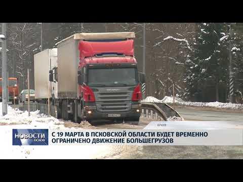 12.03.2018 # С 19 марта в регионе будет временно ограничено движение большегрузов