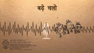 Badhe Chalo /बढ़े चलो - YouTube