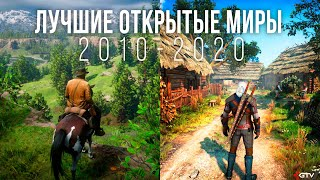Best Open-World Video Games Of The Decade (2010-2020)