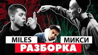 MILES ВЫНЕС МИКСИ ИЗ VERSUS [РАЗБОРКА FRESH BLOOD 4]