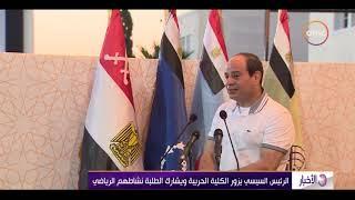 الأخبار - الرئيس السيسي يزور الكلية الحربية ويشارك الطلبة نشاطهم الرياضي