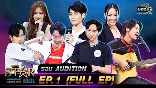 ดูย้อนหลัง ⭐️The Star Idol EP.1 ล่าสุด วันที่ 22 สิงหาคม 2561
