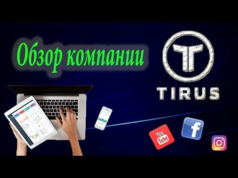 TIRUS | Обзор сайта компании | Компания #Tirus