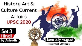 Art & Culture Current Affairs of June July August 2020 for UPSC 2020 Set 3 in Hindi #UPSC #IAS