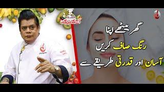 Rang Saaf Karnay Kay Liye Asan Gharelu Nuskha | Aaj Ka Totka by Chef Gulzar