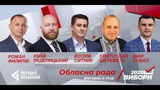 Ток-шоу | Вибори 2020: Обласна рада