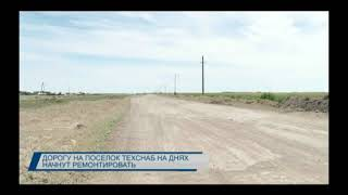 Дорогу на поселок Технаб на днях начнут ремонтировать