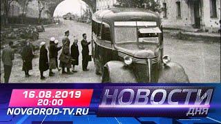Прямой эфир: Новости дня в 20:00 16.08.2019 г.