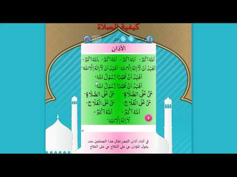 How to pray salah with sound - Android app on AppBrain