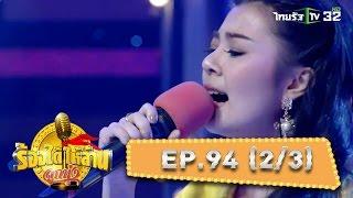 ร้องได้ให้ล้าน : EP.94   09-10-59   ThairathTV   (2/3)