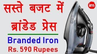 Best Lightweight Dry Iron Under 600 Rupees - सस्ता और ब्रांडेड प्रेस चाहिए तो ये ले लो