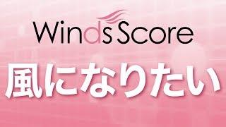 WSL-18-016風になりたい吹奏楽セレクション