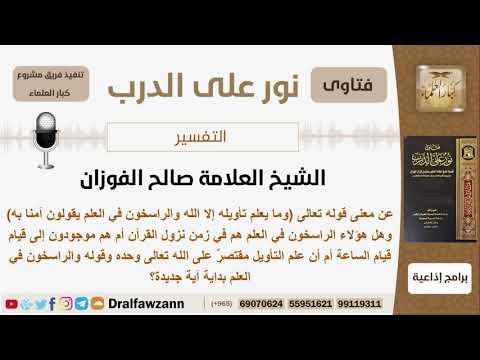 ما معنى قوله تعالى (وما يعلم تأويله إلا الله والراسخون في العلم...)؟ الشيخ صالح الفوزان