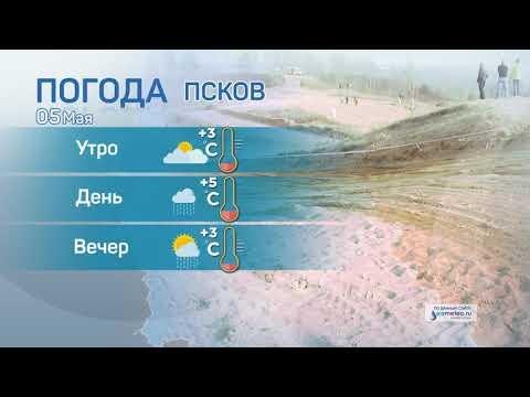 Прогноз погоды / 05.05.2021