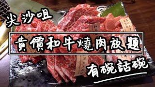 【有碗話碗】$438任食和牛,觀眾票選No.1日式燒肉放題 | 香港必吃美食