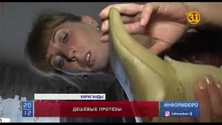 Дешёвые протезы