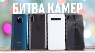 БОЙНЯ: Samsung Galaxy S10+ vs Huawei Mate 20 Pro vs Xiaomi Mi 9. СРАВНЕНИЕ КАМЕР и кто лучше?