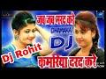 Jab jab marad kare kamariya darad kare Dj Shashi style Mix By Dj Rohit sahu Kimaniay 9892965833