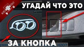 Угадай Что Это за Кнопки в Автомобилях?
