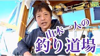 山木一人の釣り道場 Go!Go!NBC!