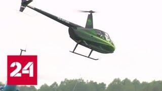 Вертолетный спорт: лучшие пилоты слетелись в Тверскую область - Россия 24